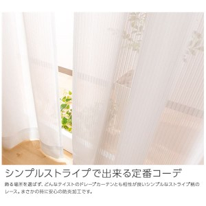 窓を飾るカーテン(デザインとサイズが選べる8000パターン)STRIPE 防炎ミラーレースカーテン (AL) 幅200cm×丈208cm(1枚) 形態安...