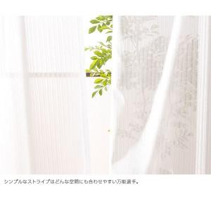 窓を飾るカーテン STRIPE 防炎ミラーレースカーテン (AL) 幅200cm×丈208cm(1枚) 形態安定 アイボリー 〔送料無料〕