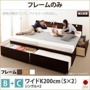 〔組立設置費込〕 収納ベッド ワイドキング200 B+Cタイプ 〔フレームのみ〕 フレーム色:ダークブラウン 大容量収納ファミリーチェス...