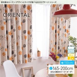 窓を飾るカーテン ナチュラル ORIENTAL(オリエンタル) 遮光2級 形態安定 (AL) 幅150cm×丈175cm(2枚組) オレンジ 〔送料無料〕