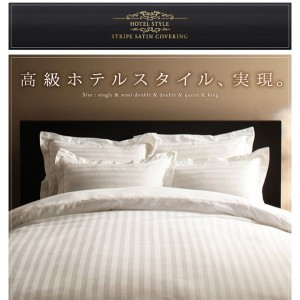 布団カバーセット セミダブル 〔ベッド用〕 ロイヤルホワイト 9色から選べるホテルスタイル ストライプサテンカバーリング 〔送料無料〕