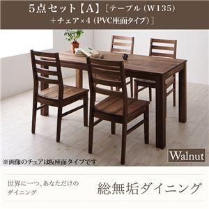 ダイニングセット 5点セット 〔A〕 /ウォールナット(テーブル幅135+チェア×4) 座面素材:PVC座(ホワイト) 総無垢材ダイニング