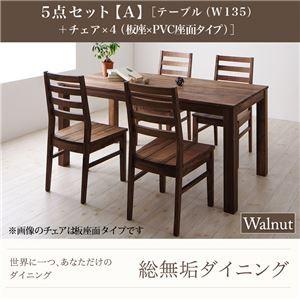 ダイニングセット 5点セット 〔A〕 /ウォールナット(テーブル幅135+チェア×4) 座面素材:板座×PVC座(ホワイト) 総無垢材ダイニング
