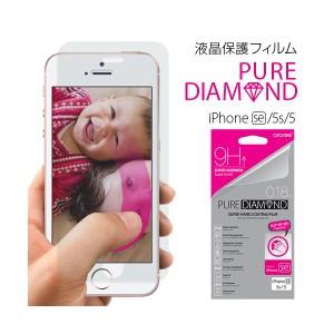 araree iPhone SE 液晶保護フィルム Pure Diamond 9H 〔送料無料〕