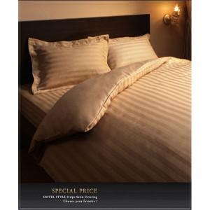 布団カバーセット クイーン〔ベッド用〕サイレントブラック 9色から選べるホテルスタイル ストライプサテンカバーリング 〔送料無料〕
