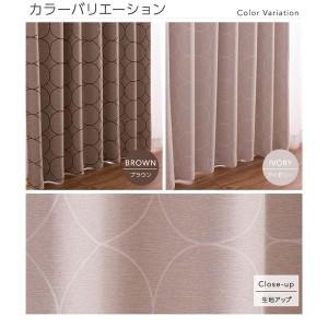 窓を飾るカーテン モダン MARU(マル) 遮光2級 形態安定 (AL) 幅150cm×丈130cm(2枚組) アイボリー 〔送料無料〕
