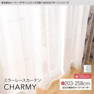 窓を飾るカーテン CHARMY(チャーミー) ミラーレースカーテン (AL) 幅100cm×丈203cm(2枚組) ピンク 〔送料無料〕