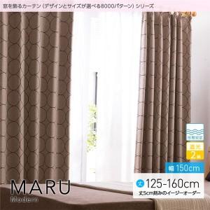 窓を飾るカーテン モダン MARU(マル) 遮光2級 形態安定 (AL) 幅150cm×丈135cm(2枚組) アイボリー 〔送料無料〕