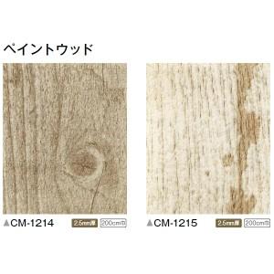 サンゲツ 店舗用クッションフロア ペイントウッド 品番CM-1214 サイズ 200cm巾×6m 【送料無料】