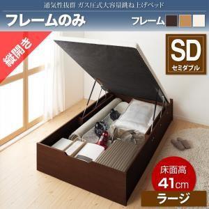 収納ベッド セミダブル 縦開き/深さラージ〔フレームのみ〕フレーム色:ナチュラル ガス圧式大容量跳ね上げ式収納ベッド 〔送料無料〕