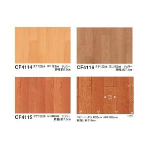 東リ クッションフロアP チェリー 色 CF4115 サイズ 182cm巾×9m 〔日本製〕 〔送料無料〕