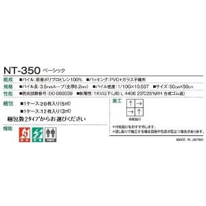 静電性・耐候性・耐薬品性に優れたタイルカーペット サンゲツ NT-350 ベーシックサイズ 50cm×50cm 12枚セット色番 NT-363 〔防...