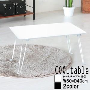 クールテーブル(ホワイト/白)  幅60cm/机/デスク/ローテーブル/リビングテーブル/折れ脚/折りたたみ/鏡面/高級感/スリム/シンプル/モ...