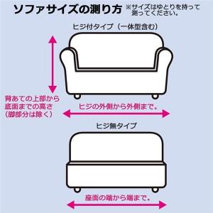 タテヨコのびのびフィット式ソファーカバー アイボリー 【2: ヒジ付 2人掛】 【送料無料】