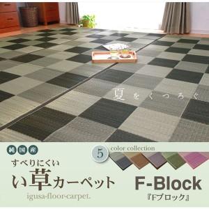 純国産 い草花ござ 『Fブロック』 ブラウン 江戸間2畳(174×174cm)(裏:ウレタン) 【送料無料】