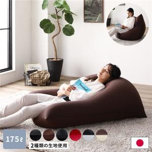 ビーズクッション 日本製 110cm×71cm 特大 2WAY ソファ ソファー チェア 座椅子 ローソファ クッション おしゃれ 〔送料無料〕