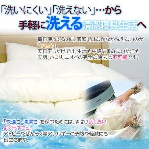 【日本製】ダクロン(R)ホロフィル(R)中綿使用 洗える敷布団 ダブルサイズ 【送料無料】
