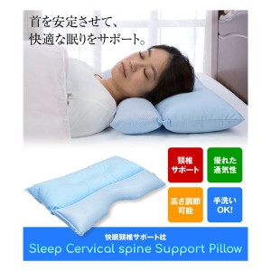 快眠頸椎サポート枕 63×43cm 【送料無料】