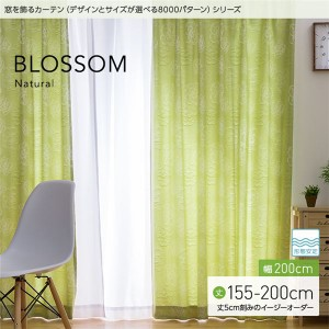 窓を飾るカーテン ナチュラル BLOSSOM(ブロッサム) 遮光2級 形態安定 (MZ) 幅200cm×丈155cm(1枚) ピンク 〔送料無料〕