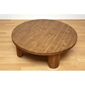浮造りセンターテーブル/折りたたみローテーブル 〔丸型/直径100cm〕 木製 〔送料無料〕