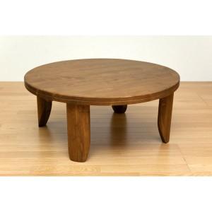 浮造りセンターテーブル/折りたたみローテーブル 〔丸型/直径80cm〕 木製 〔送料無料〕