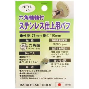 (業務用5個セット) H&H 六角軸軸付きバフ/先端工具 〔ステンレス仕上用〕 日本製 HTY6-75 〔DIY用品/大工道具〕 〔送料無料〕