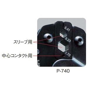HOZAN P-740 圧着工具 〔送料無料〕