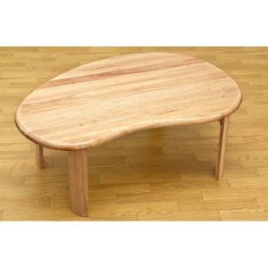 NEWウッディーテーブル/折りたたみローテーブル 〔ビーンズ型 幅90cm〕 ナチュラル 木製 〔完成品〕 〔送料無料〕
