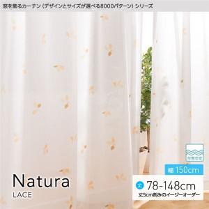 窓を飾るカーテン Natura(ナチュラ)レースカーテン (MZ) 幅150cm×丈108cm(2枚組) 形態安定 ベージュ 〔送料無料〕