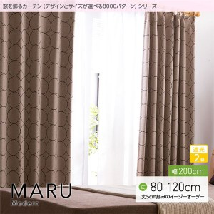 窓を飾るカーテン モダン MARU(マル) 遮光2級 (AL) 幅200cm×丈120cm(1枚) ブラウン 〔送料無料〕