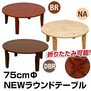 NEWラウンドテーブル/折りたたみローテーブル 〔丸型 直径75cm〕 ナチュラル 木製 木目調 〔完成品〕 〔送料無料〕