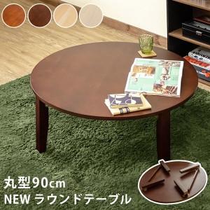 NEWラウンドテーブル/折りたたみローテーブル 〔丸型 直径90cm〕 ダークブラウン 木製 木目調 〔完成品〕 〔送料無料〕