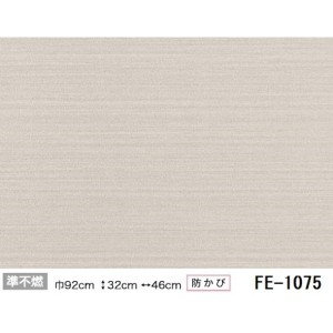 織物調 のり無し壁紙 サンゲツ FE-1075 92cm巾 10m巻 〔送料無料〕