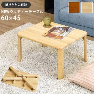NEWウッディーテーブル/折りたたみローテーブル 〔長方形 60cm×45cm〕 ブラウン 木製 〔完成品〕 〔送料無料〕
