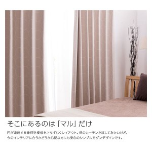 窓を飾るカーテン モダン MARU(マル) 遮光2級 (AL) 幅200cm×丈190cm(1枚) ブラウン 〔送料無料〕