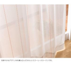 窓を飾るカーテン CHARMY(チャーミー) ミラーレースカーテン (AL) 幅200cm×丈118cm(1枚) アイボリー 〔送料無料〕