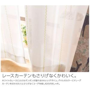 窓を飾るカーテン CHARMY(チャーミー) ミラーレースカーテン (AL) 幅200cm×丈123cm(1枚) アイボリー 〔送料無料〕