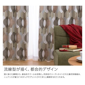 窓を飾るカーテン 北欧デザイン URBAN(アーバン) 遮光2級 (AL) 幅100cm×丈260cm(2枚組) ブラウン 〔送料無料〕