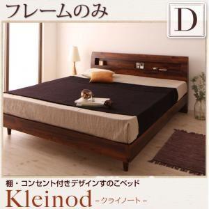 すのこベッド ダブル【Kleinod】【フレームのみ】 ウォルナットブラウン 棚・コンセント付きデザインすのこベッド 【Kleinod】クライ...
