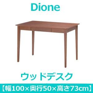 あずま工芸 Dione(ディオーネ) ウッドデスク 幅100cm 引出し付 ウォールナット ED-2880 【送料無料】