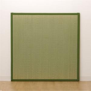置き畳 半畳 国産 い草ラグ 『あぐら』 ダークグリーン 約82×82cm 2枚組 〔送料無料〕