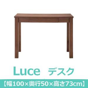 あずま工芸 Luce(ルーチェ) デスク 幅100cm 引出し付 ウォールナット EDM-3651 【送料無料】
