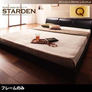 フロアベッド クイーン〔Starden〕〔フレームのみ〕 ブラック モダンデザインフロアベッド 〔Starden〕スターデン 〔送料無料〕