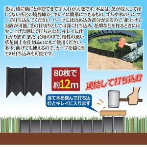 芝の根止め 〔80枚組〕 幅16cm×高さ13.7cm (ガーデニング用品) 〔送料無料〕