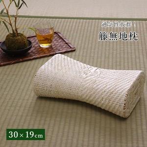枕 まくら 籐枕 籐まくら ピロー 通気性抜群 蒸れない 『籐無地枕』 約30×19cm 〔送料無料〕