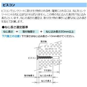 〔100本入〕 コンクリート用 ネジ/ビス 〔皿型 4.0×60mm〕 スチール製 日本製 ヤマヒロ 『ビスコン』 〔建築 工事〕 FV460FS