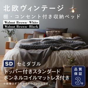 収納ベッド セミダブル 〔トッパー付きスタンダードボンネルコイルマットレス付き〕 フレーム色:ウォルナット×ブラック マットレス...
