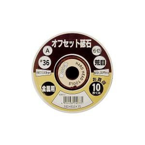 (業務用2セット) オフセット砥石/先端工具 〔金属用/10枚組×2セット〕 100×6.0 粒度:A36 日本製 HS-10S 〔DIY用品/大工道具〕