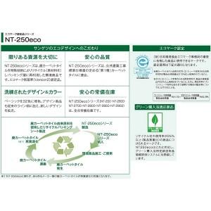 環境提案タイルカーペットサンゲツ NT-250eco ベーシック サイズ:50cm×50cm 20枚セット 色番:NT-2596【防炎】【日本製】 【送料無料】