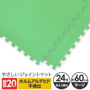 極厚ジョイントマット 2cm 4.5畳 大判 〔やさしいジョイントマット 極厚 約4.5畳(24枚入)本体 ラージサイズ(60cm×60cm) ミント(...
